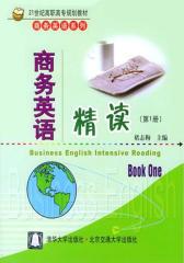 商务英语精读(第1册)(仅适用PC阅读)