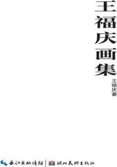 王福庆画集(仅适用PC阅读)