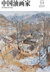 中国油画家.第12辑