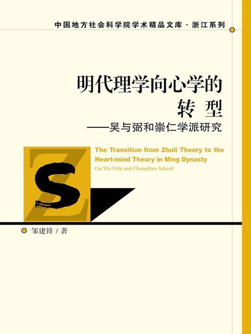 明代理学向心学的转型——吴与弼和崇仁学派研究
