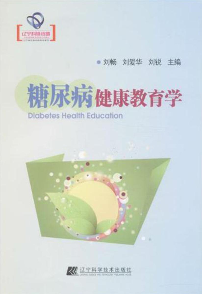 糖尿病健康教育学(辽宁省优秀自然科学著作)
