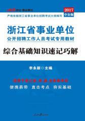 中公版2017浙江省事业单位公开招聘工作人员考试专用教材:综合基础知识速记巧解