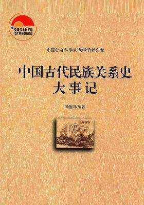 中国古代民族关系史大事记