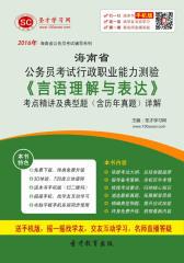 2016年海南省公务员考试行政职业能力测验《言语理解与表达》考点精讲及典型题(含历年真题)详解