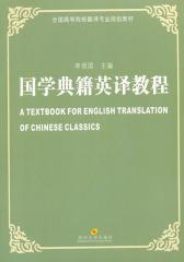国学典籍英译教程(仅适用PC阅读)