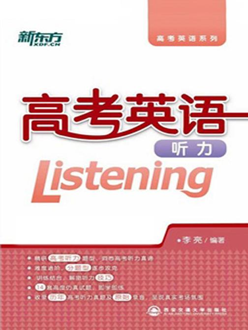 高考英语听力 (新东方高考英语系列)