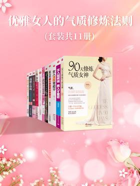 优雅女人的气质修炼法则(套装共11册)