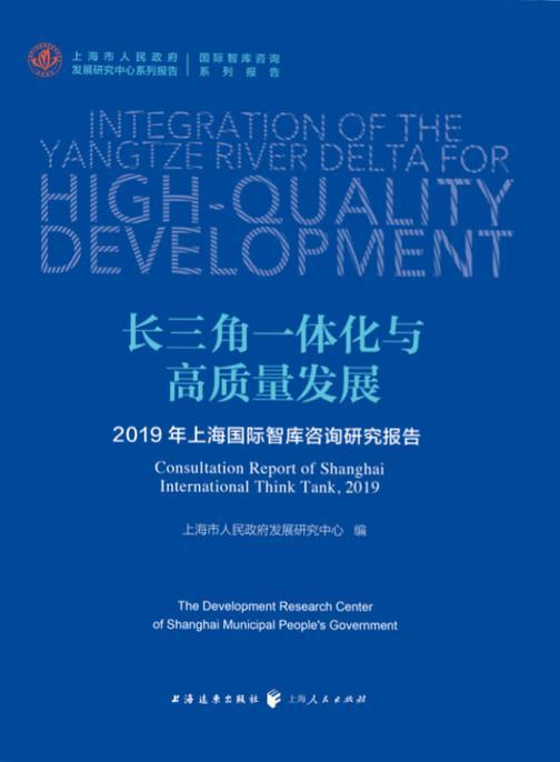 长三角一体化与高质量发展——长三角一体化与高质量发展--2019年上海国际智库咨询研究报告(上海市人民政府发展研究中心系列报告)