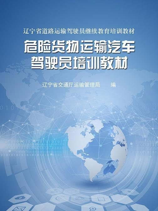 危险货物运输汽车驾驶员培训教材(辽宁省道路运输驾驶员继续教育培训教材)