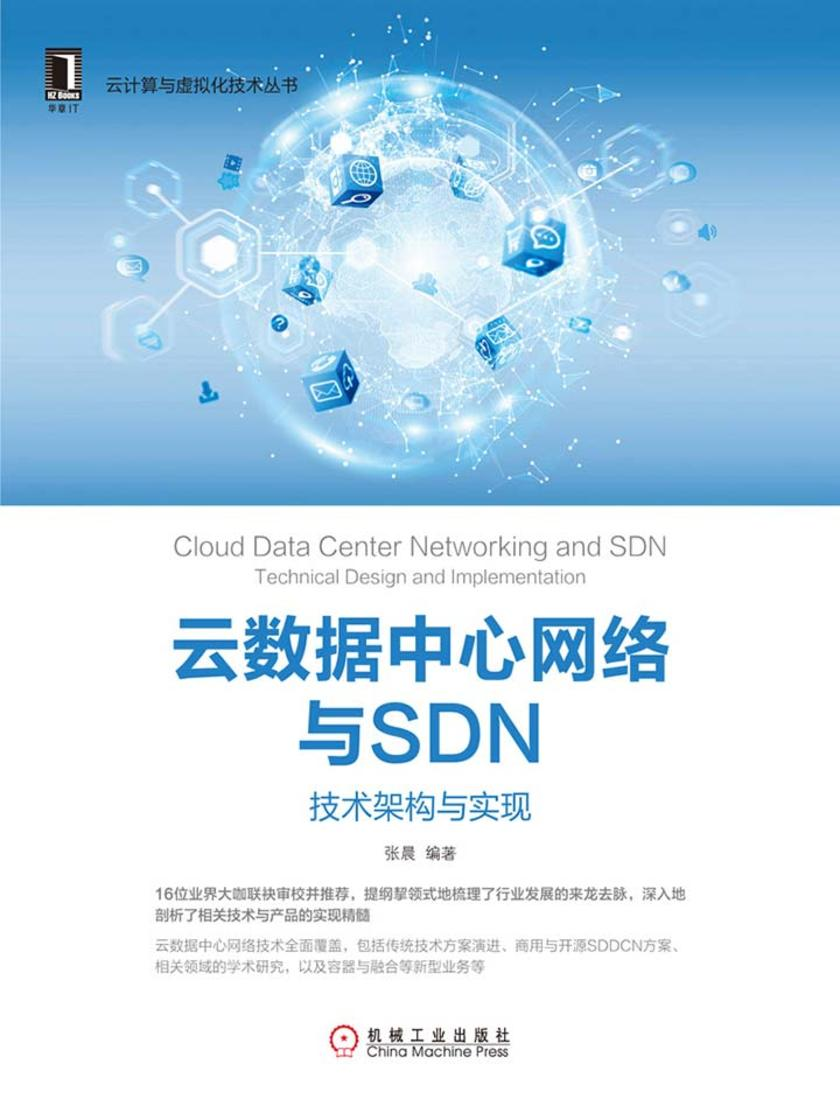 云数据中心网络与SDN:技术架构与实现