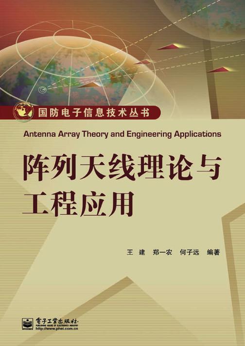 阵列天线理论与工程应用