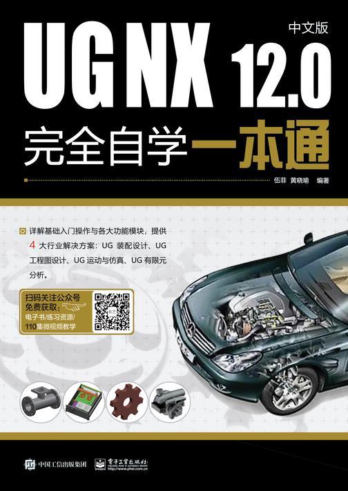 UG NX 12.0中文版完全自学一本通