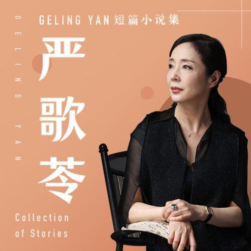 严歌苓短篇小说集 少女小渔、白蛇、芳华前传影视原著