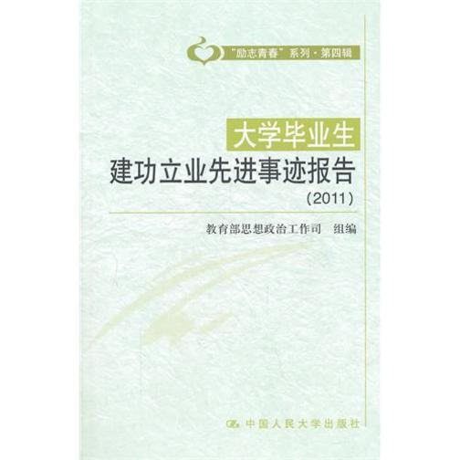 大学毕业生建功立业先进事迹报告(2011)