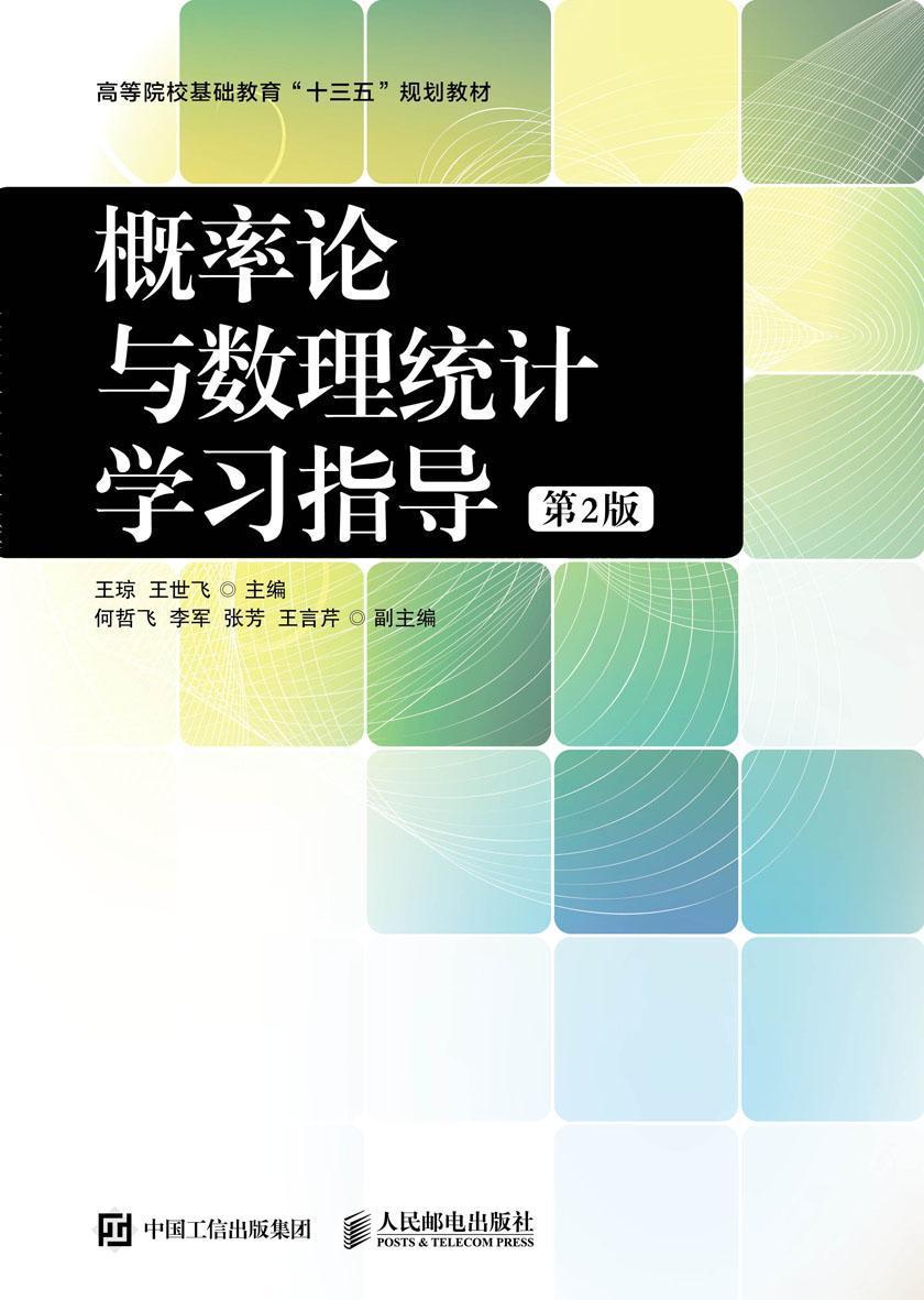 概率论与数理统计学习指导(第2版)