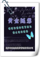 2011年4月25日黄金随想(电子杂志)(仅适用PC阅读)