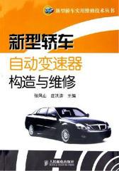 新型轿车自动变速器构造与维修(仅适用PC阅读)