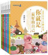 郑渊洁给孩子的励志书(试读本)