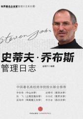 史蒂夫·乔布斯管理日志(试读本)