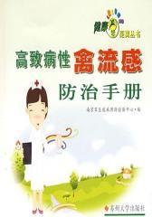 高致病性禽流感防治手册(仅适用PC阅读)