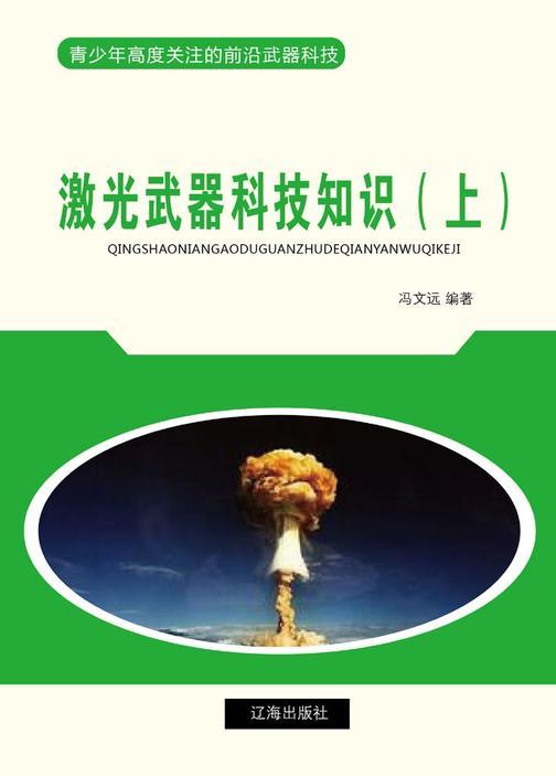 激光武器科技知识(上)