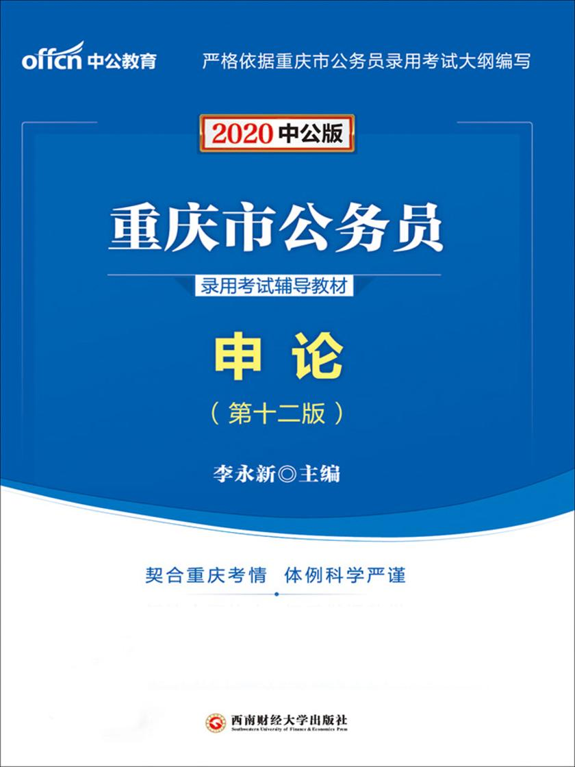 中公2020重庆市公务员录用考试辅导教材申论