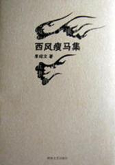 西风瘦马集(试读本)