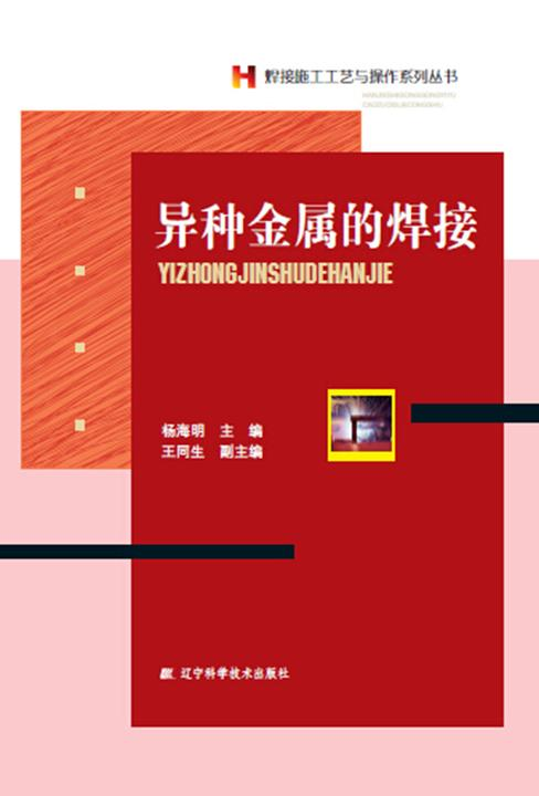 异种金属的焊接(焊接施工工艺与操作系列丛书)