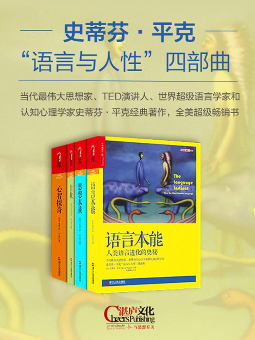 """史蒂芬·平克""""语言与人性""""四部曲(套装共4册)"""