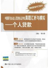 中国银行业从业人员资格认证考试真题汇析与模拟:个人贷款(仅适用PC阅读)