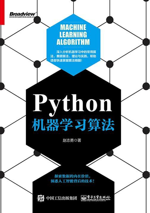 Python机器学习算法