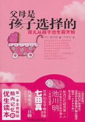 父母是孩子选择的——育儿从孩子出生前开始(七田真推崇的第一本完整讲述胎内记忆的优生手册)(试读本)