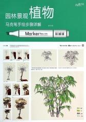 最手绘——园林景观马克笔手绘步骤详解(仅适用PC阅读)