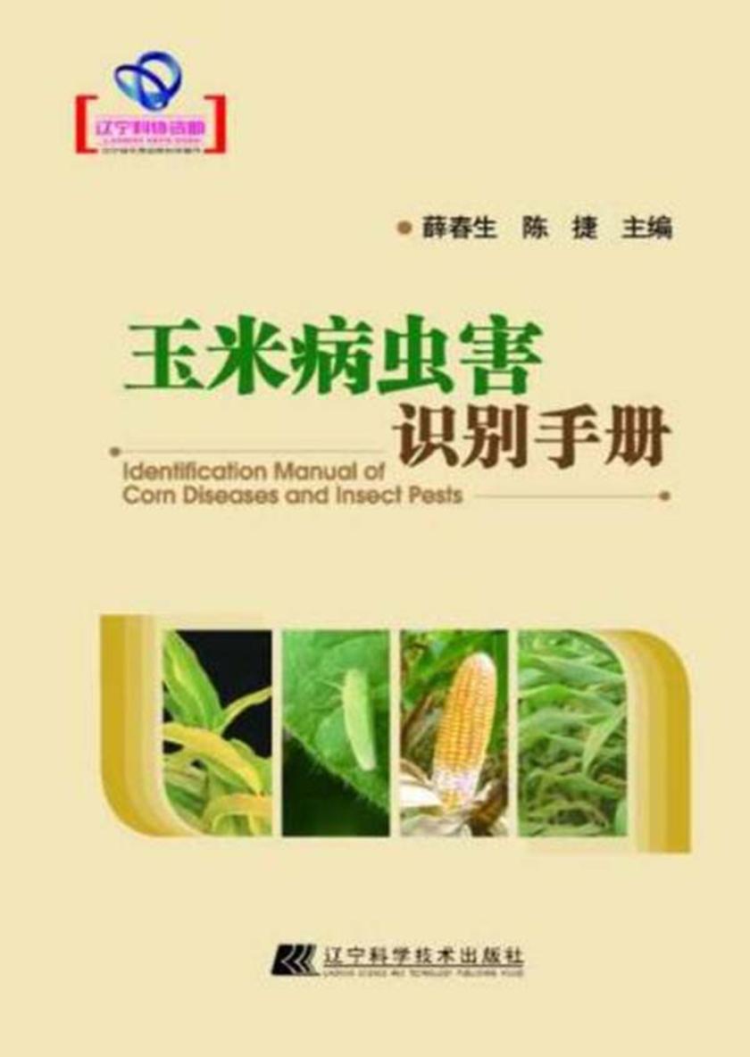 玉米病虫害识别手册(辽宁省优秀自然科学著作)
