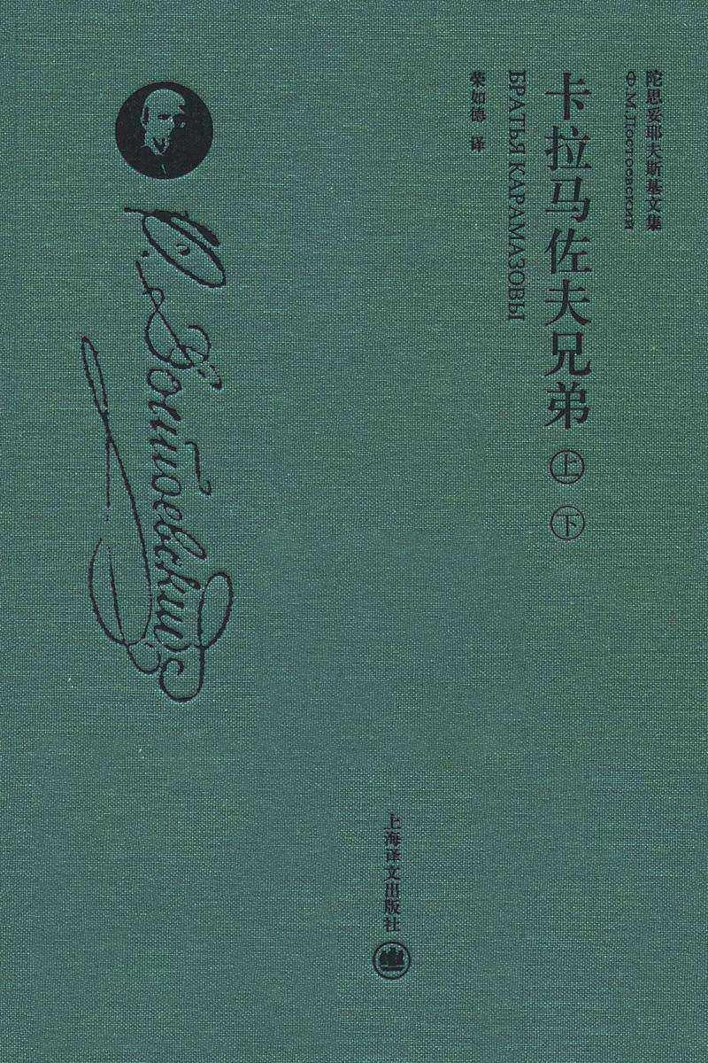 卡拉马佐夫兄弟(套装上下册)(布面精装珍藏本)