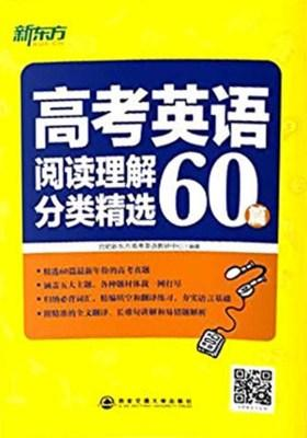 高考英语阅读理解分类精选60篇