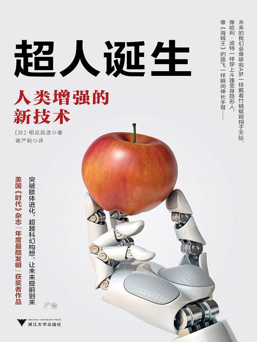 """超人诞生:人类增强的新技术(美国《时代》杂志""""年度最酷发明""""获奖者作品。)"""