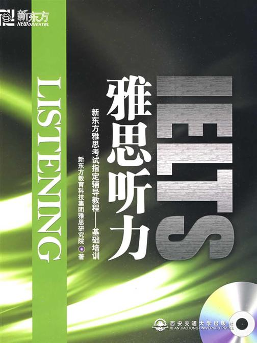 雅思听力 (雅思综合训练系列 1)