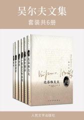 吴尔夫文集(套装共6册)