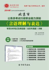 2016年北京市公务员考试行政职业能力测验《言语理解与表达》专项分析笔记及典型题(含历年真题)详解