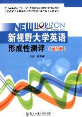 新视野大学英语形成性测评(第3册)
