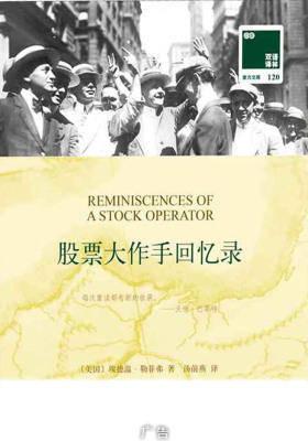 双语译林120:股票大作手回忆录(附英文版1本)