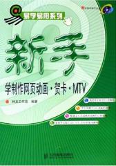 新手学制作网页动画·贺卡·MTV(仅适用PC阅读)