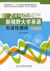 新视野大学英语形成性测评(第4册)