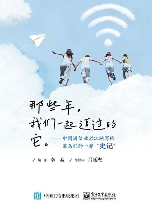 """那些年,我们一起追过的它——中国通信业老江湖写给菜鸟们的一部""""史记"""""""