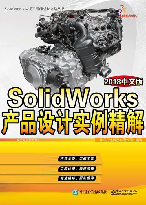 SolidWorks产品设计实例精解:2018中文版