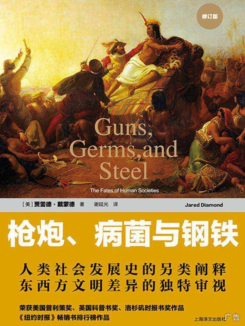 枪炮、病菌与钢铁(平装修订版)