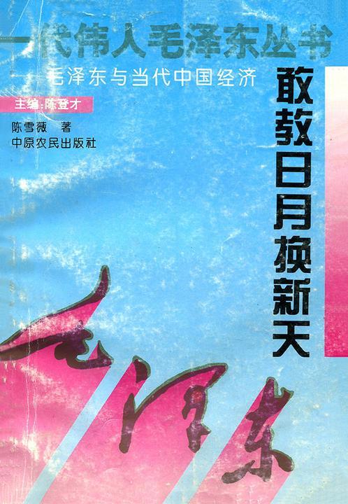 敢教日月换新天——毛泽东与当代中国经济