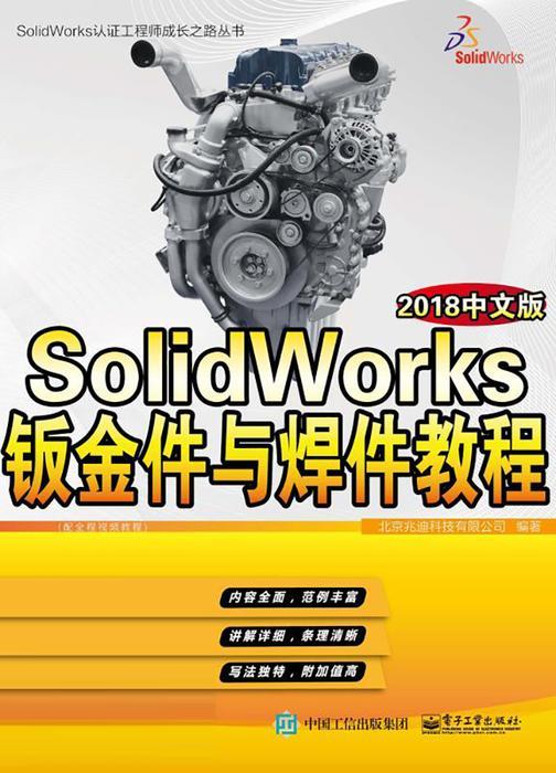 SolidWorks钣金件与焊件教程:2018中文版