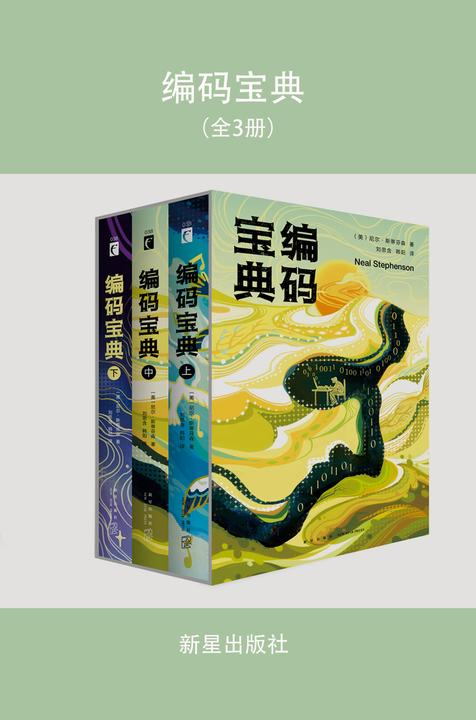 编码宝典(全三册)